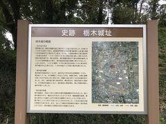 唐沢山城の次は、栃木城へ行きました。