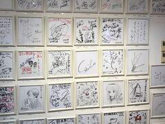 栃木城の近くに、岩下の新生姜ミュージアムがあります。 入場無料なので、寄ってみます(^^)。 色んな人が訪れているみたいで、サインがものすごーく沢山ありました! 主に、マンガ家さんっぽいところを撮ってみました。