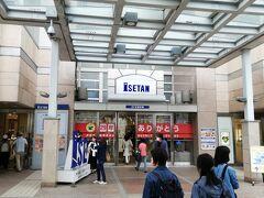 伊勢丹相模原店は2019年9月30日で閉店することになりました。29年の歴史でした。