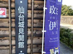 小さいけど仙台城見聞館もあり