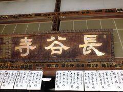 次ぎに向ったのは長谷寺です。