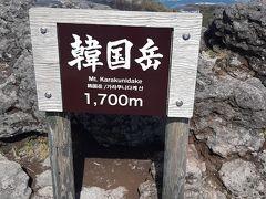 韓国岳1700mに登頂です。  えびの高原は、1200mなので標高差500mです。 朝、東京を出てから今12:45なので 下山を合わせてこの計画は成功です。