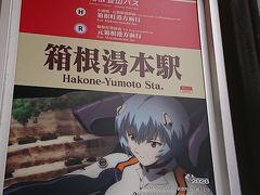 岡田美術館に行くには箱根登山バスで行くといいと教えて貰って並んで待ちます。  箱根フリーパス利用でなければ他のバスで早く行けたようですが仕方ないですね。