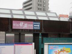 枚方公園駅で降りました。