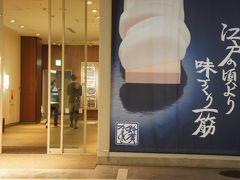 箱根に行くときは、ほぼ毎回寄っている鈴廣へ