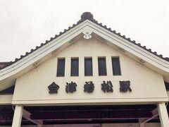 喜多方から会津若松に戻ってきました。