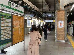 久々の駅からハイキングのため、仕事の合間で恵比寿駅へ。