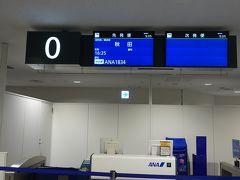 少し早めにラウンジを出て、搭乗口の番号が珍しい0番ゲートへ。この日は秋田便で利用されるようです。