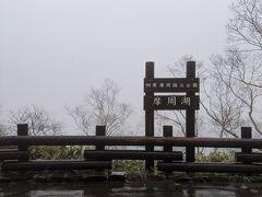 食後は摩周湖へ移動。雨と濃い霧で看板しか見えませんでした。