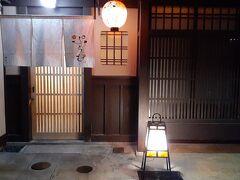 夕飯は祇園にて 祇園ぷらむ 京都を訪れる理由のひとつがこちらで村沢牛ヘレステーキを食べることです。