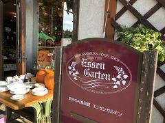 エッセンガルテン  ワインをはじめ山梨の味が揃う食品と雑貨のお店