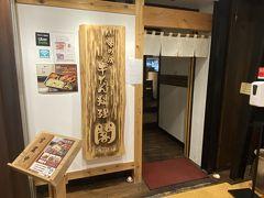 牛タン料理 閣 電力ビル店