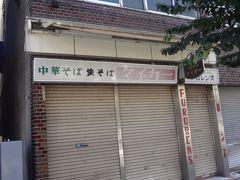 中華料理「タイガ-」日曜日は休業?