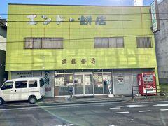 エンドー餅店