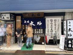 そのまま、20分ほど歩いて、仙台牛タン発祥の店『旨味太助』にやってきました。  11時30分からの開店で15分前に来た時は先方にカップル人組でした。開店5分前になると行列ができてきました。