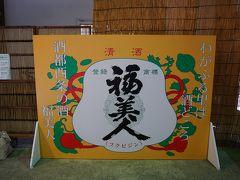 ふくよかでマイルドな口当たり福美人 素敵な名前ですね。  ここはお酒の学校といわれており、 昔は日本全国から杜氏を目指す人が訪れる酒蔵だったそうです。
