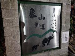 象山自然歩道