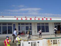 沖永良部空港に着きます。