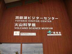 2000年に起こった有珠山噴火の記録映像や噴火写真などを紹介。