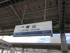 岡山に到着。