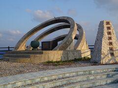 沖縄最東端の碑