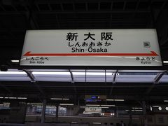 途中の豪雨を物ともせず、定時で新大阪に到着。 流石、世界の新幹線。