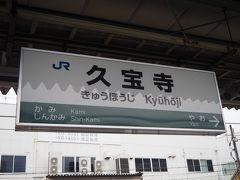 この電車そしておおさか東線の終着駅、久宝寺に到着。ここが大阪市内なのか、別の市なのか、どの辺に当たるか場所の感覚が全く分かりまへん(八尾市みたいです)。