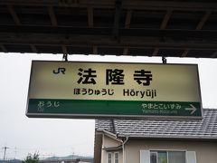 駅名そのまんま「法隆寺」駅到着。 新大阪から1時間弱といった所でしょうか。思ったよりも近かったな