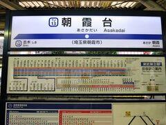 6:17 朝霞台駅に着きました。(和光市駅から4分) JR武蔵野線に乗換えると見せかけて、実は… ※正解は3コマ先