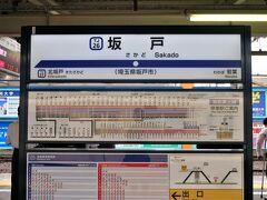 7:14 坂戸駅に着きました。(川越市駅から11分)