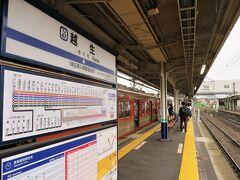 8:03 越生駅に着きました。(坂戸駅から23分)  初めて乗った越生線、私の前に学生たちが立っていたので景色を眺めることができませんでした。