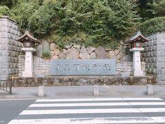 永田町駅から歩いてぐるっと外出歩いていくと最初に見える山王日枝神社の文字♪