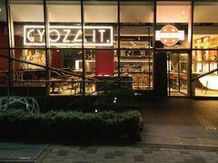 今日の晩御飯はこちら GYOZA IT.さん