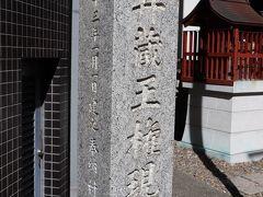 ◆大井町蔵王権現神社 大井町駅から徒歩5分位のところのビルの合間にあります。