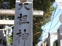 ◆下神明天祖神社 下神明駅から徒歩5分、大井町駅からでも徒歩10分くらい、 商店街近くの住宅街のなかにあります。 下神明駅の由来となります。  駐車場はあるようでしたが、そこまでの道が狭かったので 商店街のコインパーキングに停めて向かいました。