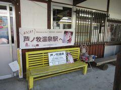 「芦ノ牧温泉駅」はネコ駅長で有名ですが、皆が写真を撮るので目を悪くしてしまい、撮影はNGとのことです。 ここでも、かなりの時間停止していました。
