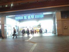 食後の散策  JR尾道駅まで足を延ばしました。