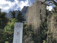 妙義神社入口に到着。枝垂れ桜が咲いていたら綺麗なんでしょうね。。。来年の春はどうしているのか。 妙義神社に来るのは もしかしたら小学生以来かも・・・・(笑)