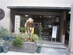 小彦名神社(すくなひこじんじゃ)道修町の神農さん