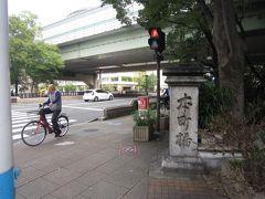 本町橋(大阪市内最古の端)