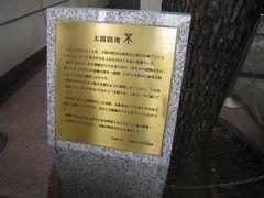 太閤路地 太閤下水 太閤秀吉が行った下水道整備の跡碑