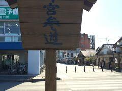 駅から真っすぐに外宮参道が続く。