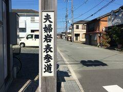 夫婦岩表参道。徒歩で二見興玉神社・夫婦岩に向かう。