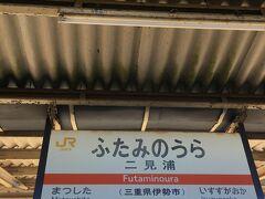 二見浦駅到着。無人駅。電車本数は30分に1本程度なので、帰りは確認した方がよい。