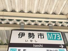 伊勢市駅に到着。まずは、JR參宮線に乗り換えて、二見浦へ。