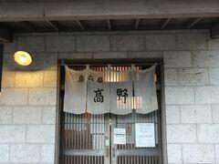 夕飯はホテルに向かう途中にある「島とうふ屋」へ。 こちらも必ず行こうと思っていたお店。 創業1955年の豆腐店が営む食堂です。