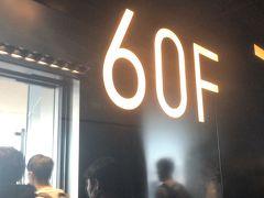 60階のハルカス300に到着