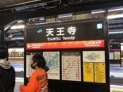 天王寺駅から、JR環状線で大阪城公園駅へ向かう。