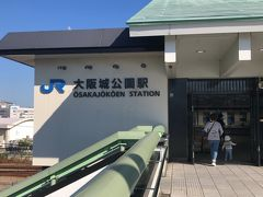15分程で到着。ここから、大阪城までは15分ほどかかる。  ここで家族と合流