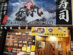 迷ったあげく磯丸寿司 平和通り店へ  しかし、ここもすぐ入れた訳ではなく30分以上待ちました。 今熱海は混んでいるのかしら。。。?  磯丸寿司 https://isomaru-sushi.jp/
